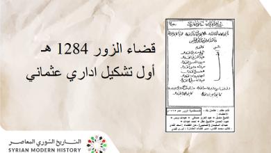 قضاء الزور 1284 هـ .. أول تشكيل اداري عثماني