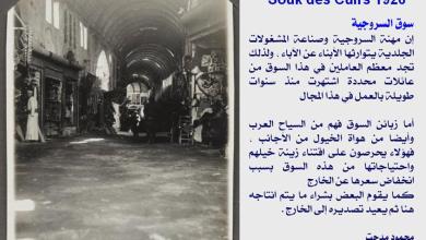 صورة دمشق 1911- سوق المحايرية – شارع الملك فيصل