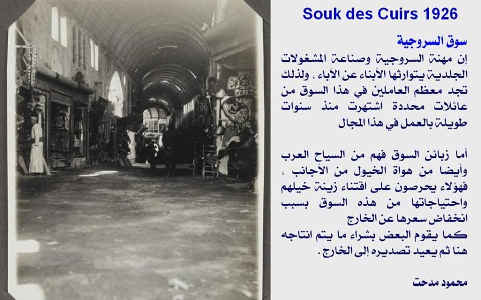 دمشق 1911- سوق المحايرية - شارع الملك فيصل