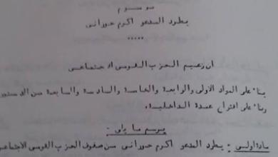 نص مرسوم طرد أكرم الحوراني من الحزب السوري القومي الاجتماعي