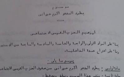 صورة نص مرسوم طرد أكرم الحوراني من الحزب السوري القومي الاجتماعي