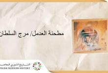 صورة د. عادل عبدالسلام (لاش): مطحنة العدمل/ مرج السلطان