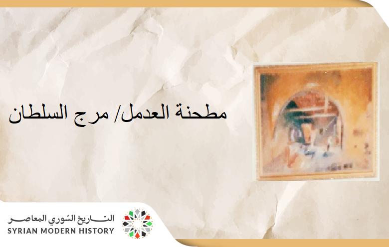 د. عادل عبدالسلام (لاش): مطحنة العدمل/ مرج السلطان