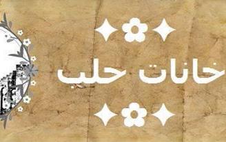 باسل عمر حريري -  خانات حلب