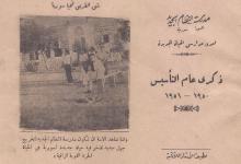 صورة طرطوس- مدرسة السودا في الشيخ بدر