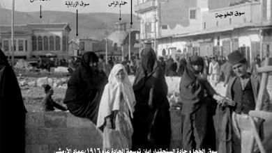 دمشق 1916- سوق الخجا إبان توسعة الجادة