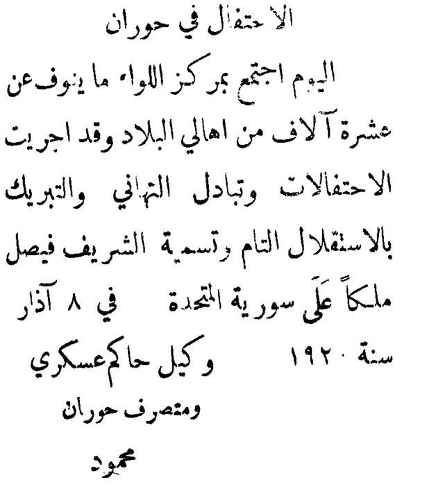 احتفال حوران بتتويج فيصل ملكاً على سورية 1920