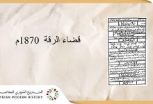 صورة قضاء الرقة 1870م