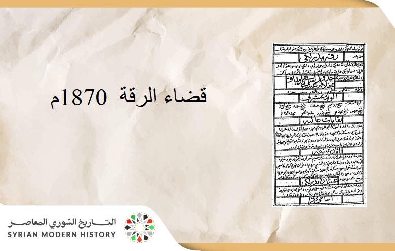 قضاء الرقة 1870م