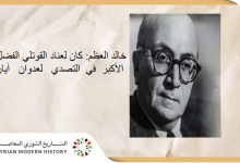 صورة خالد العظم: كان لعناد القوتلي الفضل الأكبر في التصدي لعدوان أيار 1945م
