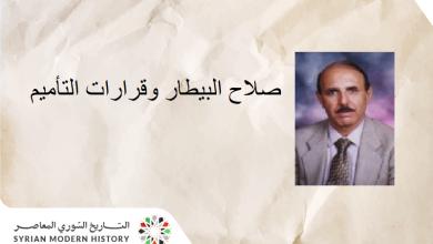 مروان حبش : صلاح البيطار وقرارات التأميم