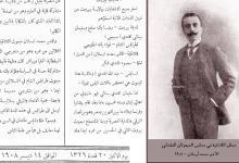 صورة الأمير محمد أرسلان ممثل اللاذقية في مجلس المبعوثان العثماني