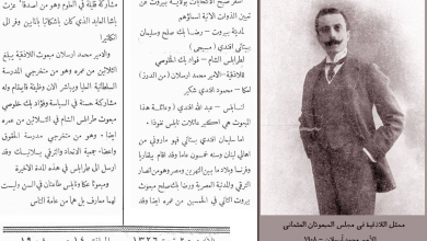 الأمير محمد أرسلان ممثل اللاذقية في مجلس المبعوثان العثماني