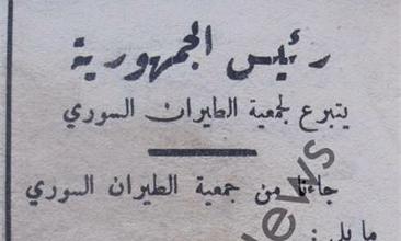شكري القوتلي يتبرع برواتبه لمشروع جمعية الطيران السوري