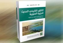 صورة التكوين التاريخي للجزيرة السورية كتاب لـ جمال باروت