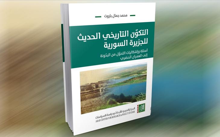 التكوين التاريخي للجزيرة السورية كتاب لـ جمال باروت
