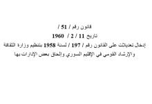 صورة نص قانون تعديل تنظيم وزارة الثقافة في الإقليم السوري 1960