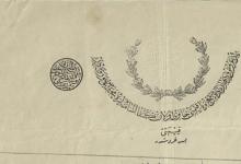صورة نموذج عن سند الكفالةصادرة عن مالية دير الزور 1912