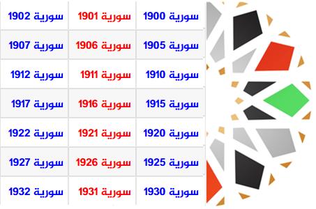 أحداث التاريخ السوري المعاصر - سنوات