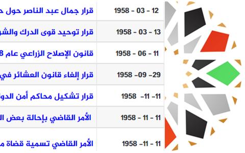 أحداث التاريخ السوري المعاصر - أيام