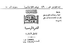 صورة قرار بإحالة المدرس عيد التنبكي في الهامة على الاستيداع