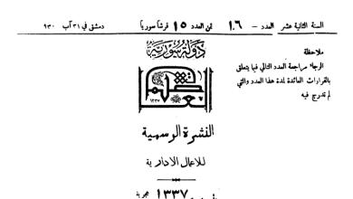 صورة قرار تسمية رؤساء عشائر بني خالد والفواعرة والنعيم في سورية عام 1930