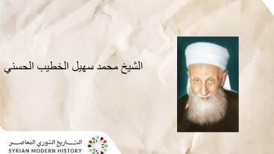 م.حسام دمشقي: من أعلام دمشق .. الشيخ محمد سهيل الخطيب الحسني