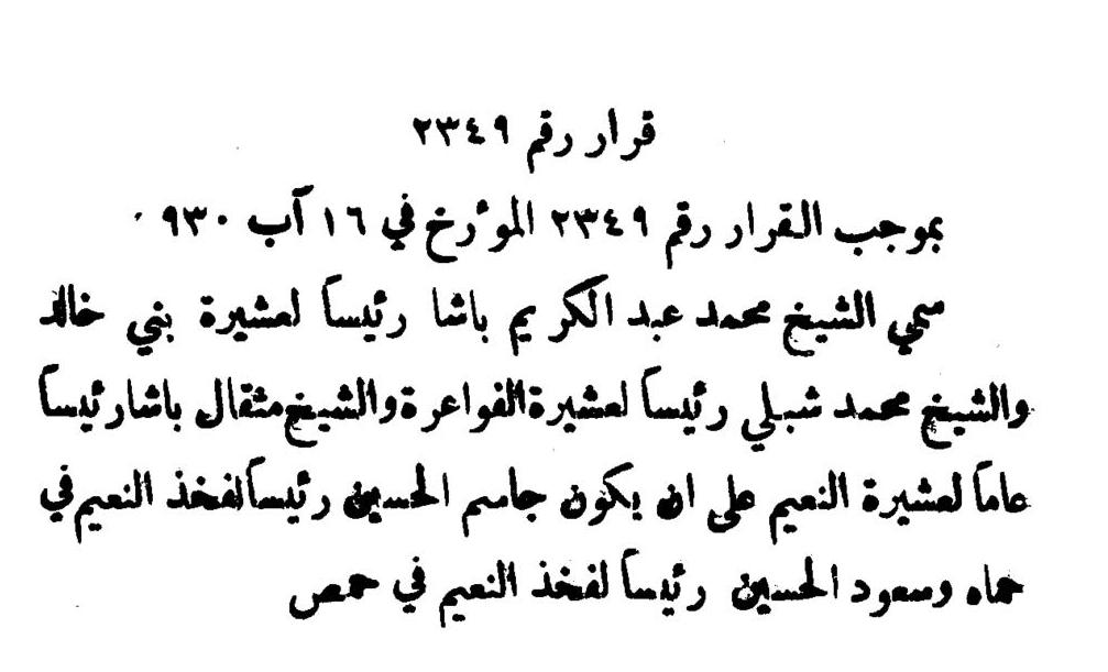 قرار تسمية رؤساء عشائر بني خالد والفواعرة والنعيم في سورية عام 1930