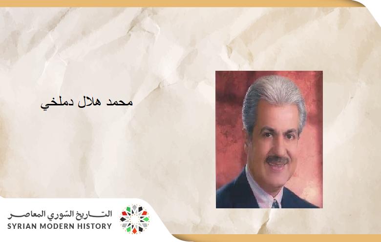 باسل  عمر حريري- محمد هلال دملخي