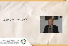 صورة العميد محمد عادل ميري.. الموسوعة التاريخية لأعلام حلب