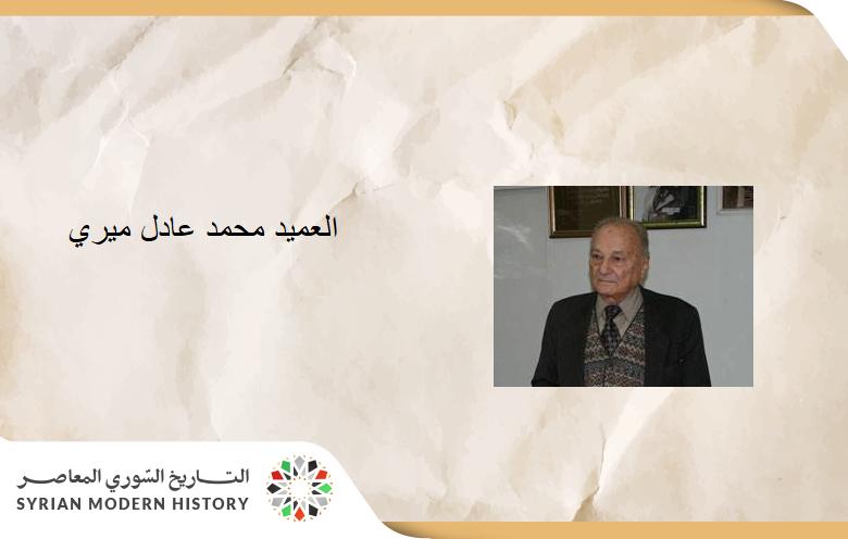 باسل  عمر حريري- العميد محمد عادل ميري