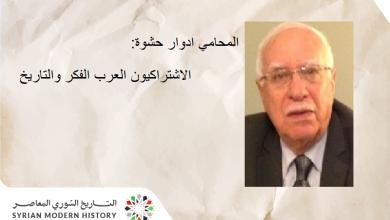 المحامي ادوار حشوة: الاشتراكيون العرب الفكر والتاريخ