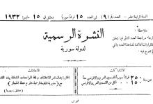 صورة قرار إنشاء مستوصف جمعية الصليب الأحمر الأرمنية في حلب 1932