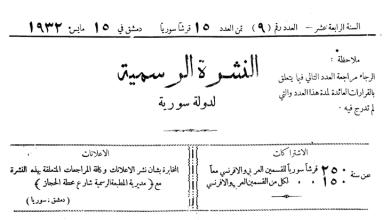 قرار إنشاء مستوصف جمعية الصليب الأحمر الأرمنية في حلب 1932