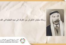 صورة رسالة سلطان الأطرش من الكرك إلى نبيه العظمة في القدس 1937