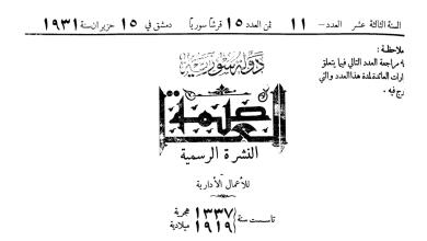 صورة قرار إلغاء بلدية مجدل شمس في القنيطرة عام 1931