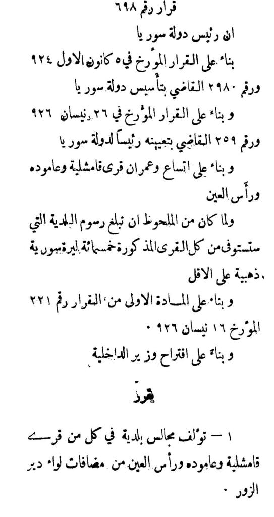 قرار تأسيس بلدات القامشلي وعامودا ورأس العين 1927