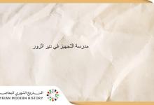 صورة مدرسة الفرات – التجهيز في دير الزور