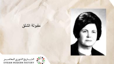 م. حسام دمشقي: من أعلام دمشق ..  مقبولة الشلق