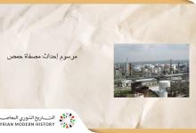 صورة مرسوم إحداث الشركة السورية للنفط ومصفاة حمص عام 1974