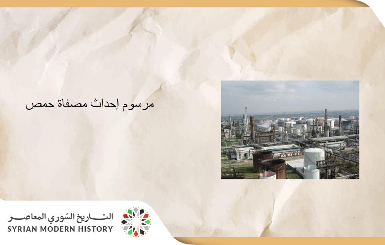 مرسوم إحداث الشركة السورية للنفط ومصفاة حمص عام 1974