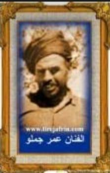 باسل عمر حريري:  الفنان الشعبي عمر جملو