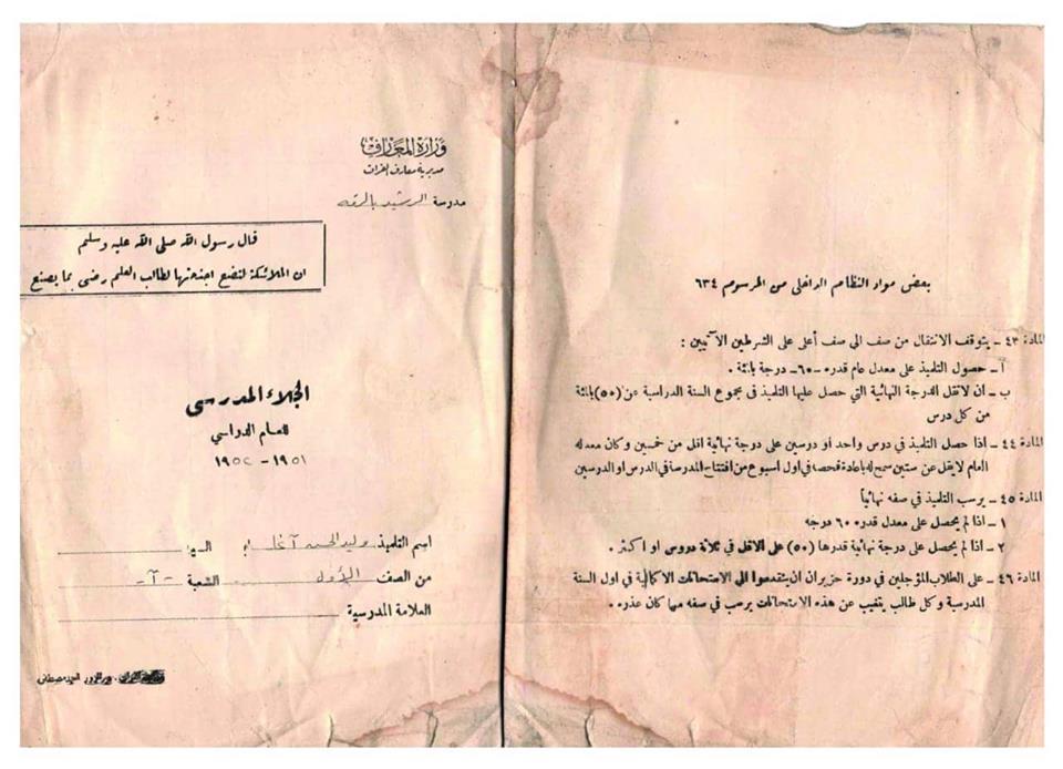 الرقة 1952- الجلاء المدرسي للطالب وليد الحسن آغا