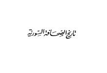 صورة الرفاعي (شمس الدين)، دراسات صحفية – تاريخ الصحافة السورية
