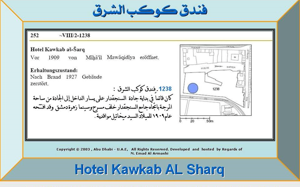فندق كوكب الشرق وحريق السنجقدار 1928