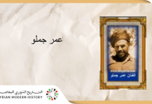 صورة الفنان الشعبي عمر جملو .. الموسوعة التاريخية لأعلام حلب