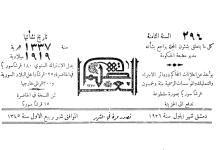 صورة قرار تعيين عارف الخطيب متصرفاً في دمشق 1926