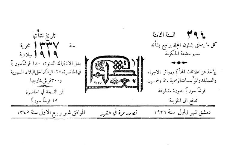 قرار تعيين عارف الخطيب متصرفاً في دمشق 1926