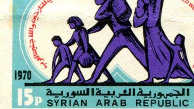 صورة سورية 1970 -طابع الاسبوع العالمي للاجئين والنازحين العرب ..