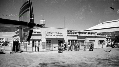 دمشق- مطار المزة في الأربعينيات